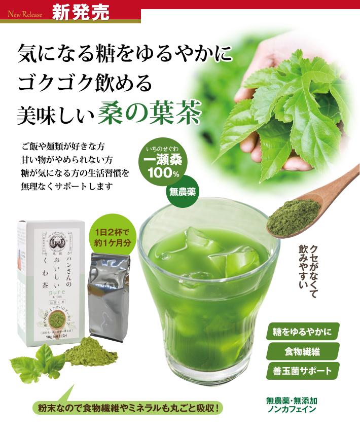 気になる糖をゆるやかに ゴクゴク飲めるおいしい桑の葉茶
