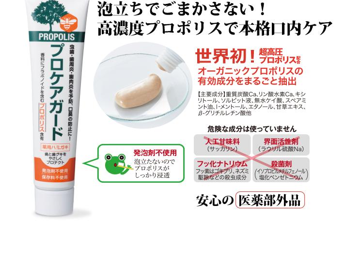 オーガニックプロポリスの有効成分をまるごと抽出。泡立たないのでプロポリスがしっかり浸透。サッカリン、界面活性剤、殺菌剤などの危険な成分は使っていません。安心の医薬部外品