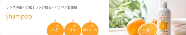 シャンプー_天然オレンジが髪と地肌を守ります