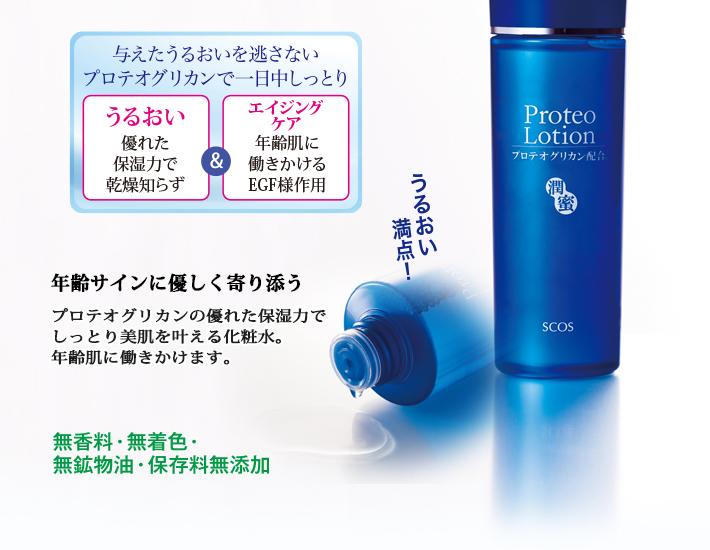 プロテオグリカンの優れた保湿力でしっとり美肌を叶える化粧水。年齢肌に働きかけます