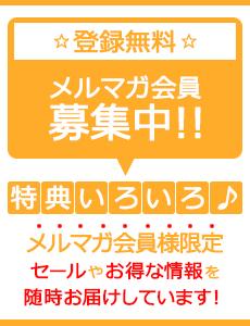 登録無料、メルマガ会員募集中!特典いろいろ メルマガ会員様限定 セールやお得な情報をお届けしています!